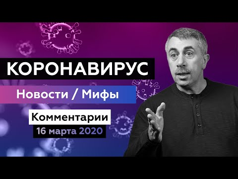 Коронавирус / Новости