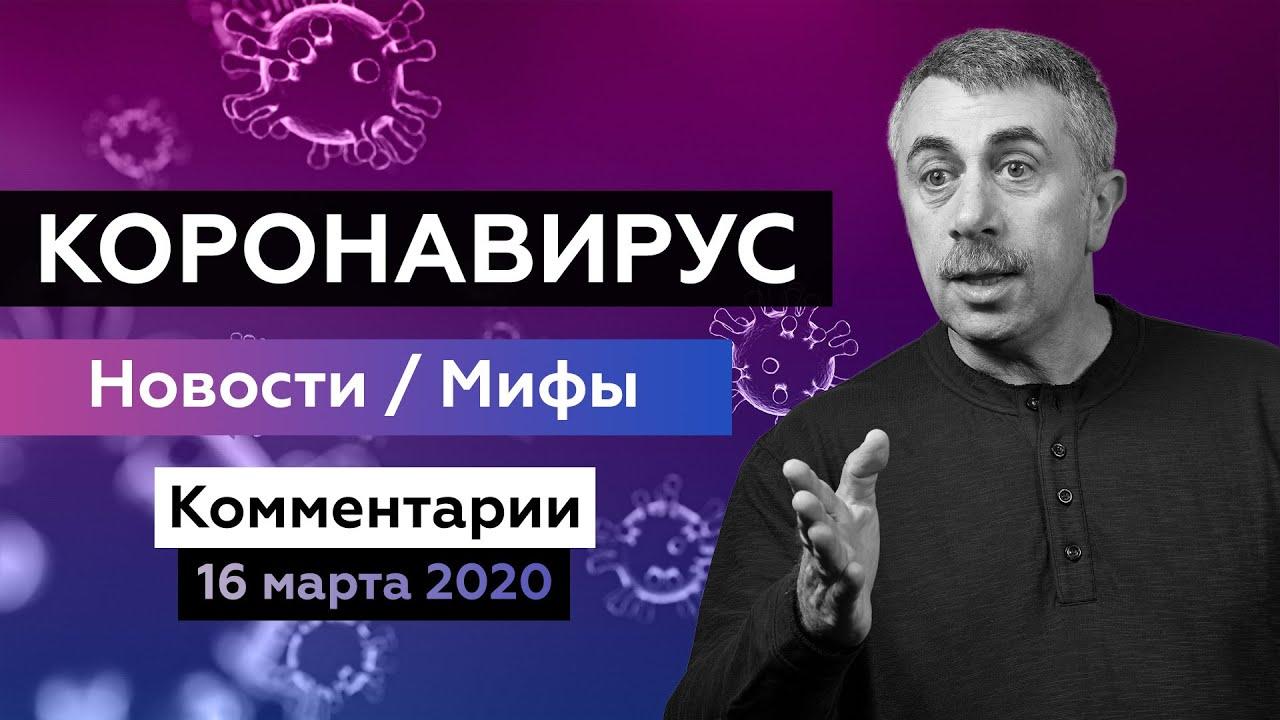 Коронавирус / Новости / Мифы / Комментарии | Доктор Комаровский
