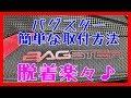 【GSX-S125】バグスターのスパイダーを簡単に取り付ける方法をご紹介します! #バグスター #スパイダー