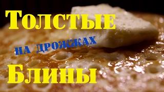 видео Рецепт дрожжевых блинов
