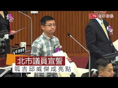 台北市議員宣誓就職 呱吉邱威傑成亮點