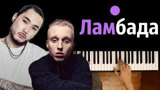 T-Fest Х Скриптонит - Ламбада ● на пианино   Piano Cover ● ᴴᴰ + НОТЫ & MIDI