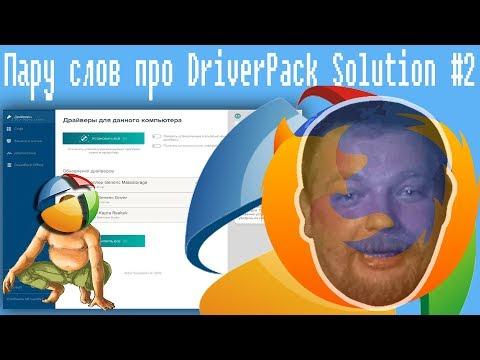 Пару слов про DriverPack Solution #2