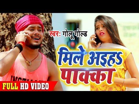 आ गया Golu Gold का इस लगन में सबसे ज्यादा बजने वाला सुपरहिट लोकगीत - Mile Aiha Pakka - HD Video 2019