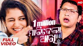 Maaridela Sexy Wala Aakhi - Studio Version | A Masti Song By Abhijit Majumdar | 91.9 Sarthak FM