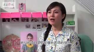 英国侨报女性专访系列之时尚品牌创始人Amy He 何艾米