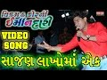 Latest Gujarati Song | Sajan Lakho Ma Ek | Video Song | Vikram Thakor Live Sertha video