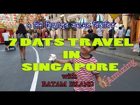 7 Days Travel in Singapore । Best places in Singapore | সিঙ্গাপুরে ৭দিন ভ্রমণ