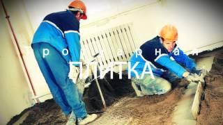 Отделка и ремонт в тамбове(, 2015-08-02T02:59:11.000Z)