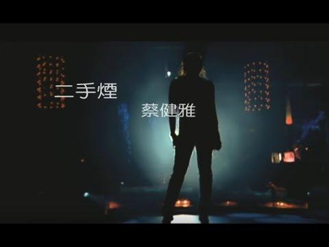 蔡健雅 Tanya Chua - 二手煙 Passive Smoking (華納 official 官方完整版MV)