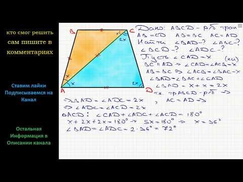 Геометрия Диагональ равнобокой трапеции разбивает ее на два равнобедренных треугольника. Найдите