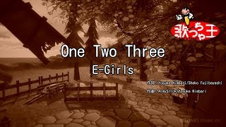 【カラオケ】One Two Three/E-Girls