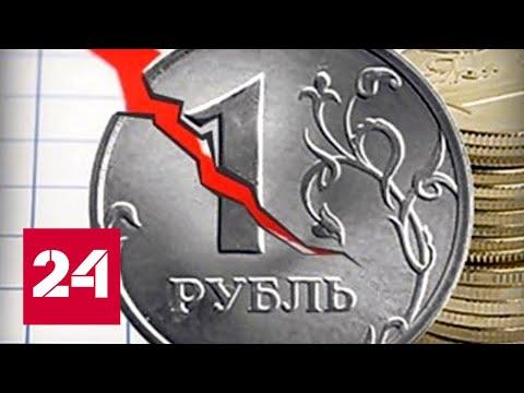 Нефть, экономика и падение рубля: мнение экспертов - Россия 24