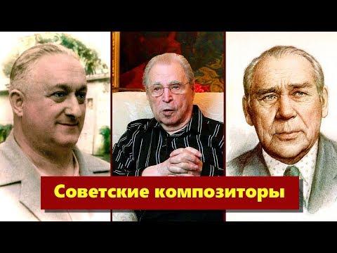 Soviet composers #1 - Anatoly Novikov and Vano Muradeli (English Subtitles)