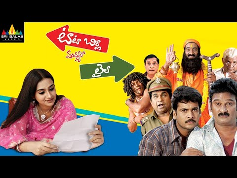 Tata Birla Madhyalo Laila Full Movie | Shivaji, Laya | Sri Balaji Video