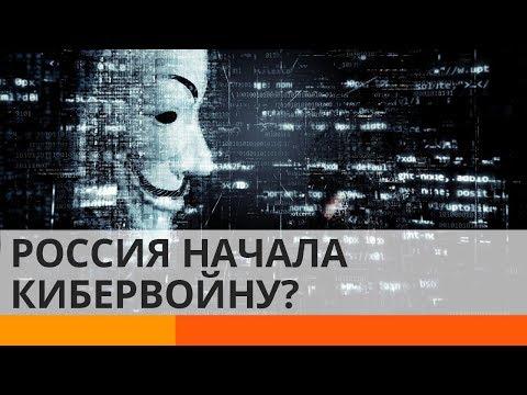Россия развязывает «третью мировую кибервойну»?