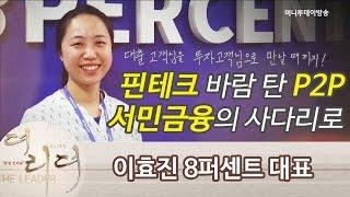 """이효진 8퍼센트 대표 """"핀테크 바람 탄 P2P…서민의 금융 사다리 될 것"""""""
