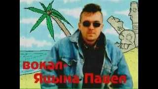 КРАСНАЯ ПЛЕСЕНЬ - АФРИКА. Официальный клип.
