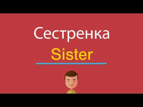 Как по английски сестренка