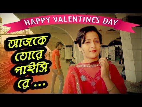 New Bangla Funny Video | Valentine's Day Natok 2019 | Dr Lony Bangla Fun thumbnail