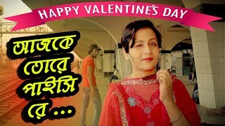 New Bangla Funny Video | Valentine's Day Natok 2019 | Dr Lony Bangla Fun