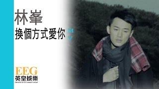 林峯 Raymond Lam《換個方式愛你(國)》[MV]