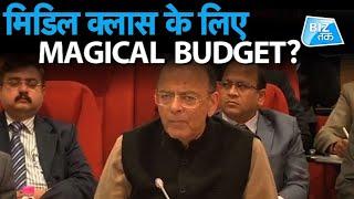 Middle class के लिए Budget होगा शानदार| Biz Tak
