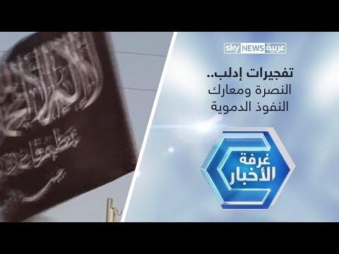 تفجيرات إدلب.. النصرة ومعارك النفوذ الدموية  - نشر قبل 3 ساعة