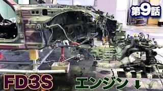 【RX-7レストア】ドンガラまでラストスパート!エンジン取り外し。甦れ!FD3S! 第9話