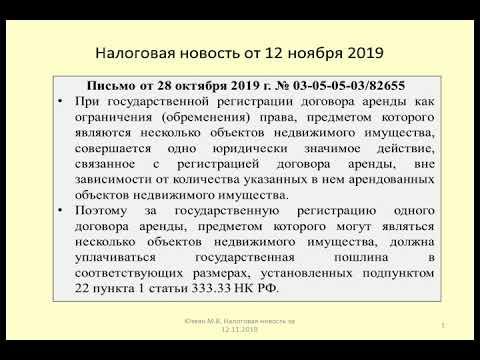 12112019 Налоговая новость о госпошлине за регистрацию аренды / Registration Of The Lease