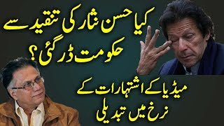 Why PTI Imran Khan Government Revised Advertisement Rates for News Channels