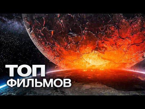 10 КРУТЫХ ФИЛЬМОВ, В КОТОРЫХ ЧЕЛОВЕЧЕСТВО ПЕРЕЖИЛО АПОКАЛИПСИС! - Видео онлайн