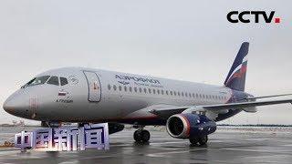 [中国新闻] 客机起火事件后 俄航已取消20余架次同型号航班 | CCTV中文国际