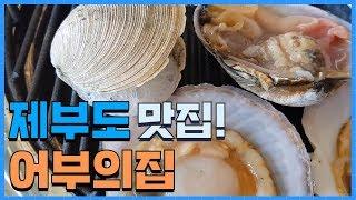 [제부도맛집] 조개구이! 회! 제부도의 엄청난 맛집을 …