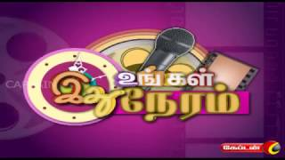 IDHU UNGAL NERAM   SONGS   NEENGAL KETTA PADAL   CAPTAIN TV