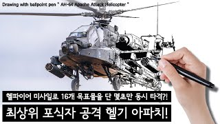 """"""" AH-64 아파치 공격 헬기 """" …"""