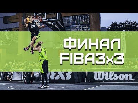 Финал FIBA3x3. Ривьера Vs Смув Данк Контест | Smoove