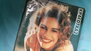 Видеокассета Все говорят Я люблю тебя Everyone Says I Love You VHS Джулия Робертс