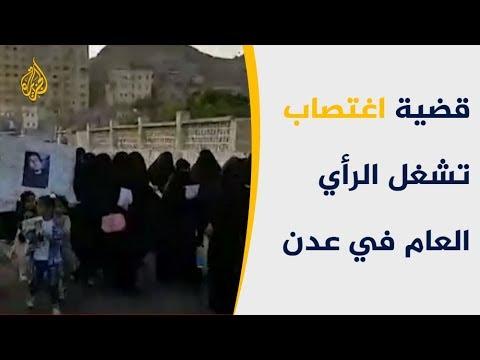 تصاعد الاحتجاجات بعدن.. واشتباكات للمتظاهرين مع القوات المدعومة إماراتياً