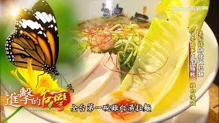 美髮師研發做拉麵 李國華追求極致 雞白湯頭--第157集《進擊的台灣》