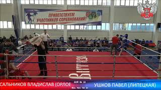 Бокс. Первенство ЦФО. Четвертьфинал. 52 кг. Сальников - Ушков