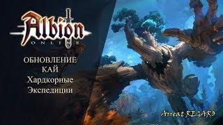 Albion online : Хардкорные экспедиции и странные дела :)