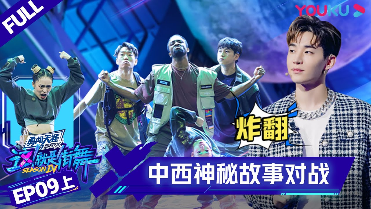 Download MULTISUB【这!就是街舞 第四季 Street Dance of China S4】EP09上集 | 角逐30强 中西神秘故事对战 | 优酷 YOUKU