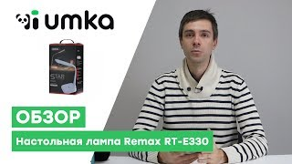 Настольная лампа REMAX RT E330 / Обзор и распаковка настольной светодиодной лампы