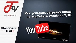 Как ускорить загрузку видео на YouTube в Windows 7/8?(В этом обучающем видео мы покажем как в 7 и 8 версиях Windows ускорить загрузку видео на сайте YouTube. Отключение..., 2016-01-25T17:01:17.000Z)