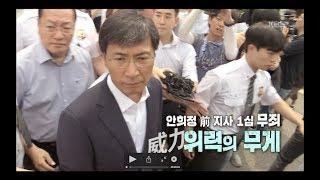[풀영상] KBS 추적60분_안희정 전 지사 1심 무죄  위력의 무게_20180815