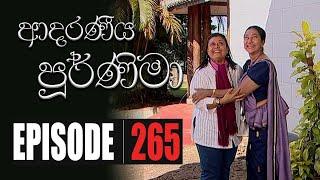Adaraniya Poornima | Episode 265 03rd August 2020 Thumbnail