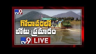 Godavari boat accident LIVE || Tourist Boat Capsizes in Godavari River LIVE || East Godavari - TV9