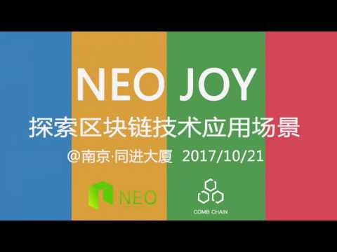 NEOJOY@Nanjing Blockchain technology and its use cases