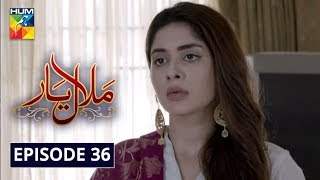 Malaal e Yaar Episode 36 HUM TV Drama 11 December 2019
